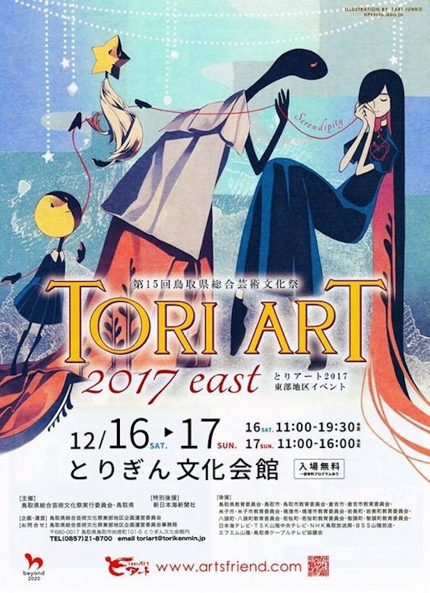 toriart01