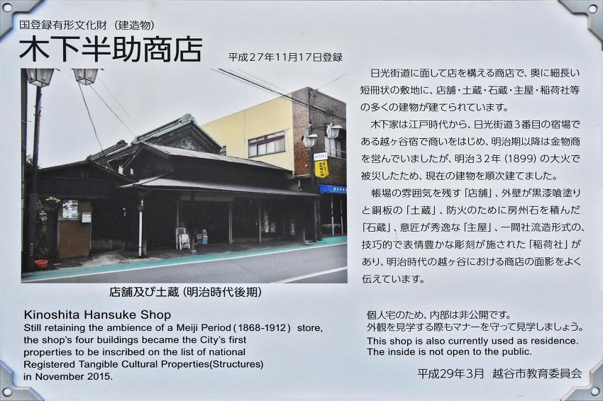 1811koshigayashukuba06