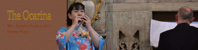 オカリナ 河崎敦子のページ